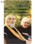 Сретенский монастырь Записки письмоводителя старца. Татьяна Смирнова