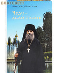 Сретенский монастырь Чудо – дело тихое. Богатырев Александр