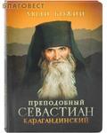 Сретенский монастырь Преподобный Севастиан Карагандинский
