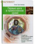 Москва Первые шаги в православном храме. Елена Тростникова
