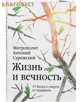 Никея Жизнь и вечность. 15 бесед о смерти и страдании. Митрополит Антоний Сурожский