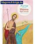 Никея Житие святого Иоанна Крестителя в пересказе для детей