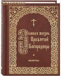 Борисова г. Воронеж Земная жизнь Пресвятой Богородицы. Молитвы