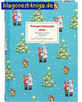 Никея Рождественская ночь. Рассказы и стихи для детей