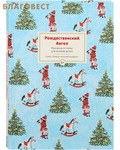 Никея Рождественский ангел. Рассказы и стихи для чтения детям
