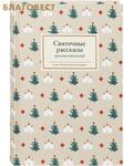 Никея Святочные рассказы русских писателей