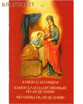 Духовное преображение Канон о болящем. Канон благодарственный по исцелении. Молитвы об исцелении