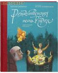 Никея Рождественская песнь в прозе. Святочный рассказ. Чарльз Диккенс