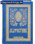 Сретенский монастырь Акафистник. Русский шрифт