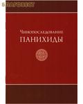Свято-Троицкая Сергиева Лавра Чинопоследование панихиды