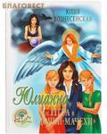 """Лепта Юлианна, или Игра в """"дочки - мачехи"""". Юлия Вознесенская"""