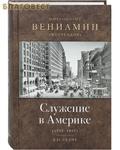 Отчий дом, Москва Служение в Америке (1933-1947). Митрополит Вениамин (Федченков)