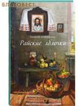 Апостол Веры Райские яблочки. Алексей Солоницын