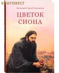 Апостол Веры Цветок Сиона. Протоиерей Сергий Гусельников