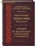Правило Веры, Москва Лекции по пастырскому богословию с аскетикой. Митрополит Вениамин Федченков