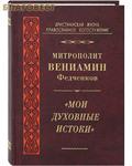Правило Веры, Москва Мои духовные истоки. Митрополит Вениамин Федченков