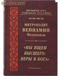 Правило Веры, Москва Мы ищем высшего: Веры в Бога. Митрополит Вениамин Федченков