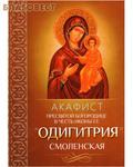 """Благовест Акафист Пресвятой Богородице в честь иконы Ее """"Одигитрия"""" Смоленская"""