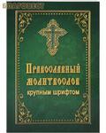 Летопись Православный молитвослов крупным шрифтом. Русский шрифт