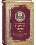 Сибирская Благозвонница Преподобный Ефрем Сирин. Домостроительство спасения
