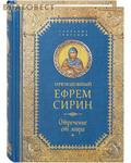 Сибирская Благозвонница Преподобный Ефрем Сирин. Отречение от мира