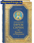 Сибирская Благозвонница Преподобный Ефрем Сирин. Толкование на Пятикнижие