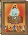 Харвест, Минск Библия для детей