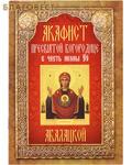 """Неугасимая лампада Акафист Пресвятой Богородице в честь иконы Её """"Абалацкой"""""""