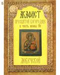 """Неугасимая лампада Акафист Пресвятой Богородице в честь иконы Её """"Любечской"""""""