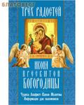 """Неугасимая лампада Икона Пресвятой Богородицы """"Трех Радостей"""". Чудеса. Акафист. Канон. Молитвы. Информация для паломников"""