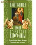 """Неугасимая лампада Икона Пресвятой Богородицы """"Целительница"""". Чудеса. Акафист. Канон. Молитвы. Информация для паломников"""