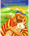 Духовное преображение Евангельские притчи. Познавательная книга-раскраска с заданиями