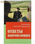 Лепта Ответы вопрошающим. Священник Антоний Скрынников