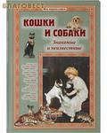 Белый город Кошки и собаки. Знакомые и неизвестные