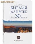 Дар, Москва Библия для всех. Курс 30 уроков. Том 1. Ветхий Завет. В. А. Андросова