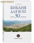 Дар, Москва Библия для всех. Курс 30 уроков. Том 2. Новый Завет. В. А. Андросова