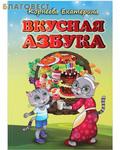 Москва Вкусная азбука. Корнеева Екатерина