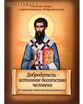 Благовест Добродетели - истинное богатство человека. По творениям святителя Василия Великого