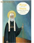 Никея Житие святителя Тихона, Патриарха Московского и всея Руси в пересказе для детей