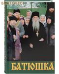 Свет Православия Батюшка. О архимандрите Кирилле (Павлове). Священник Виктор Кузнецов