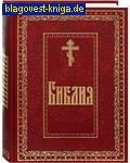 Духовное преображение Библия. С гравюрами Гюстава Доре