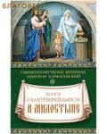 Сибирская Благозвонница Книга о благотворительности и милостыне. Священномученик Киприан, епископ Карфагенский