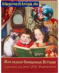 Москва Моя первая Священная История в рассказах для детей. П. Н. Воздвиженский