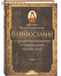 О Православии с предостережениями от погрешений против него. Святитель Феофан (Затворник)