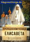 Сретенский монастырь Преподобномученица Елисавета Федоровна