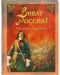 Белый город Виват Россия! К 300-летию Полтавской битвы