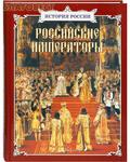 Белый город Российские императоры