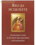 Свято-Троицкий Ионинский монастырь, Киев Яко да исцелеете. Несколько слов и молитв при раковых заболеваниях