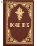 Сретенский монастырь Помянник