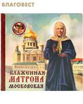 Благовест Блаженная Матрона Московская